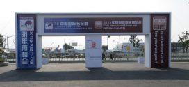 China International Hardware Show Adds Enhancements